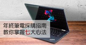 年終筆電採購指南:Lenovo 篇,搶好康正是時候,掌握七大心法,ThinkPad 輕鬆買!