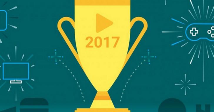 台灣人愛記帳出名!Google Play年度最佳App出爐,你都下載了嗎?
