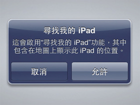 利用Find My iPad,找到遺失的iPad