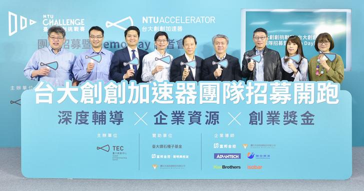 台大創創加速器為新創備齊3道東風,與企業合作提供團隊深度輔導