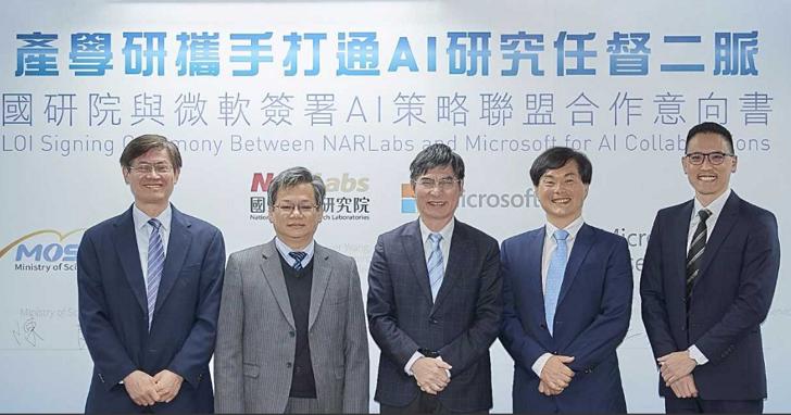 微軟與科技部合作,將在大數據、AI技術與人才培育三面向提升台灣AI研發能量