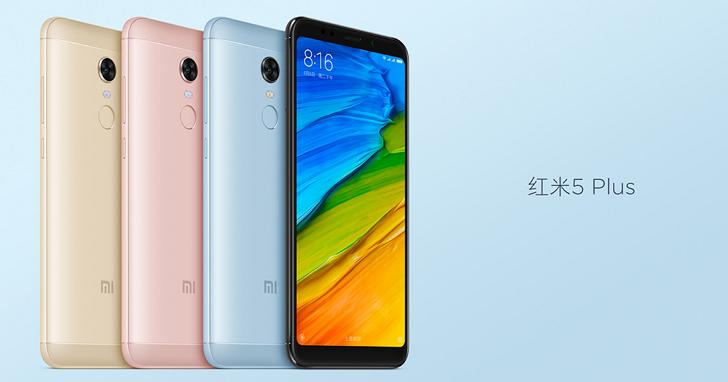 紅米5/5 Plus 發佈:這是目前你能買到售價最低的「全螢幕」手機