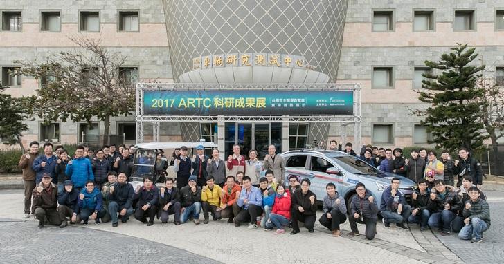 ARTC自駕車道路實測,開啟自駕新里程