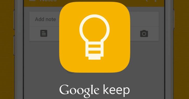 【Google Keep實用筆記功能】將筆記封存,保持頁面乾淨