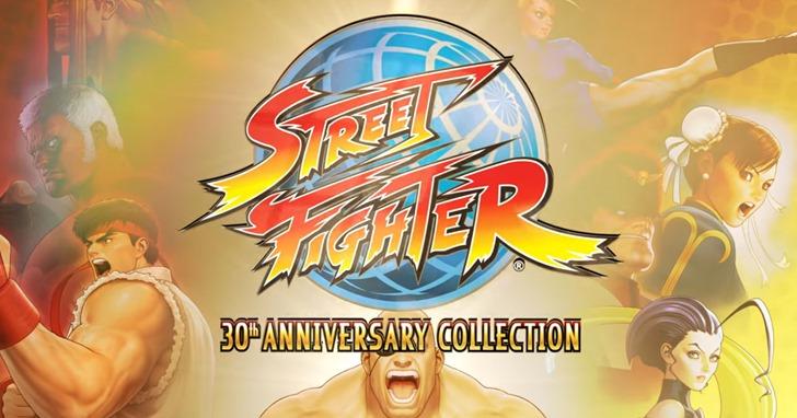 重版街機格鬥的榮耀!Capcom 宣布將推出《快打旋風》30 周年紀念遊戲包,12 款系列作品一次帶回家!