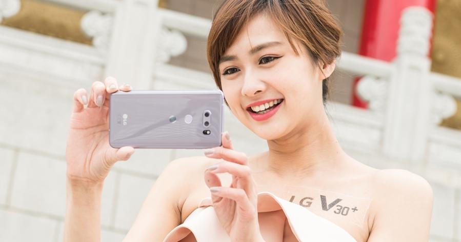LG V30+ 今日開放預購!12/22 正式開賣,售價 24,900 元