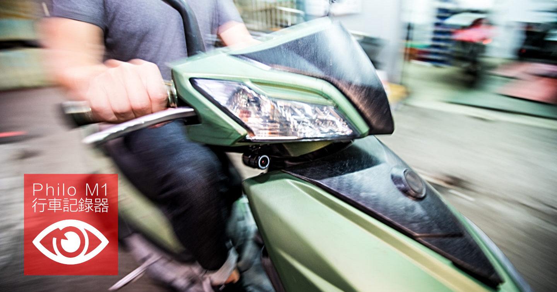 有裝有保庇!機車族的行車御守,Philo飛樂M1黑豹雙鏡頭行車記錄評測