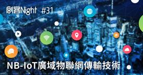 【講座】5G、物聯網時代廣域無線網路NB-IoT,研究機構與業界專家分享應用案例與技術內涵