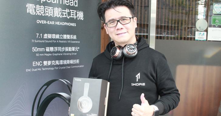 專訪1MORE副總裁林柏青:從打造小米活塞耳機到自有品牌1MORE電競耳機,如何掌握產品定位?