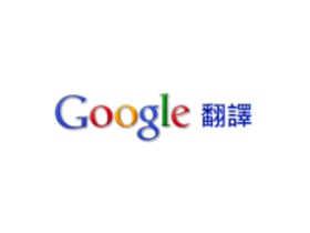 Google 翻譯 惡搞發音大全懶人包