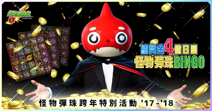 《怪物彈珠》即日推「BINGO」跨年特別活動,總獎金達四億日圓,並將於跨年夜直播開獎