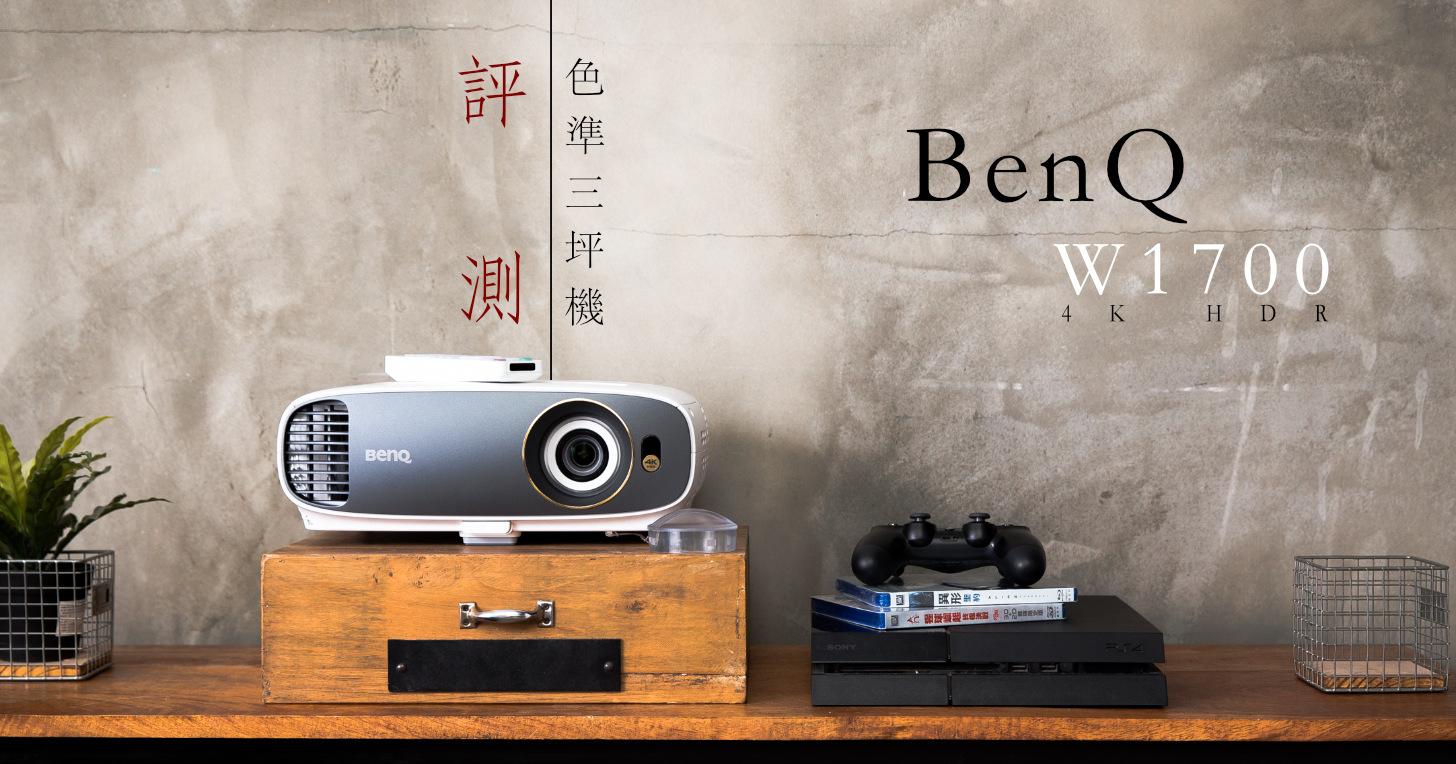 極致影像再現,CinematicColor色彩技術加持,BenQ W1700實現4K HDR大螢幕家庭電影院夢想