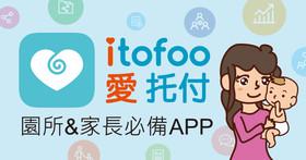 愛托付app,串聯托嬰/幼兒機構和家長,掌握寶貝第一手消息!