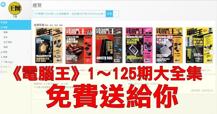 《電腦王》雜誌電子版1~125期大全集一次全部送給你