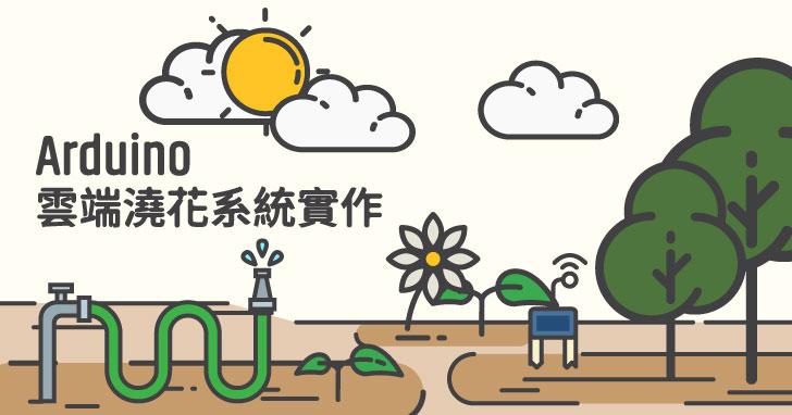 【課程】Arduino雲端自動澆花系統實作,玩開發板、硬體組裝、雲端自動化系統建立、水位監控,一天學會