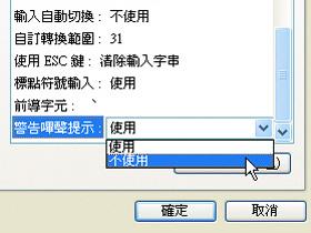 消除輸入中文時電腦發出的嗶嗶聲