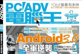 PCADV 82期:4月30日出刊(內有抽獎)