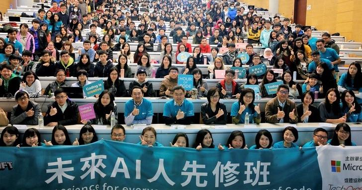 「微軟未來AI人先修班」隆重登場,熱血推動台灣程式教育