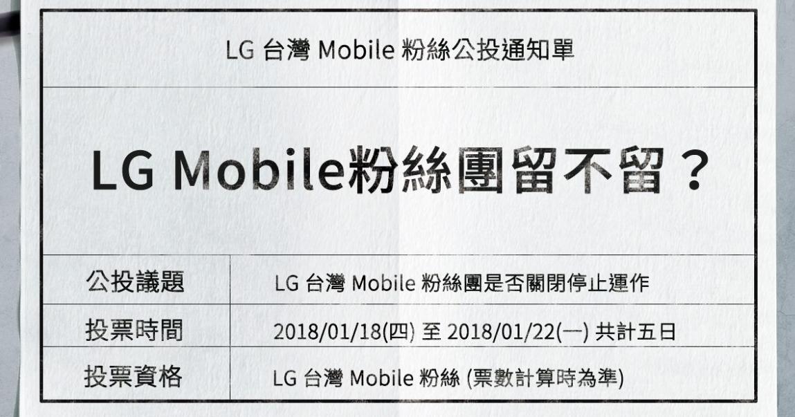 LG 手機粉絲團在演哪齣?把粉絲團的去留交給粉絲公投