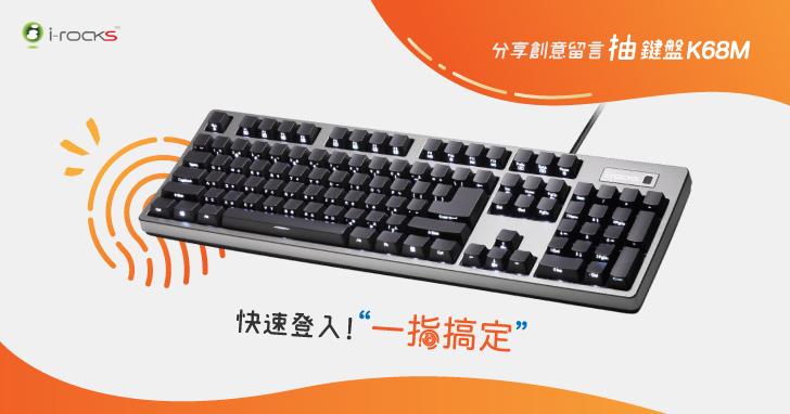 【得獎名單公布】登入電腦/網站嫌太慢?i-Rocks K68M 機械鍵盤可以讓你一指神功快速登入!集合你的創意 & 生活經驗,說出你心中的終極密碼,就有機會帶回 K68M 機械鍵盤等大獎!