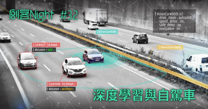 【人工智慧講座】深度學習的應用、開源技術工具及自駕車的深度學習模型