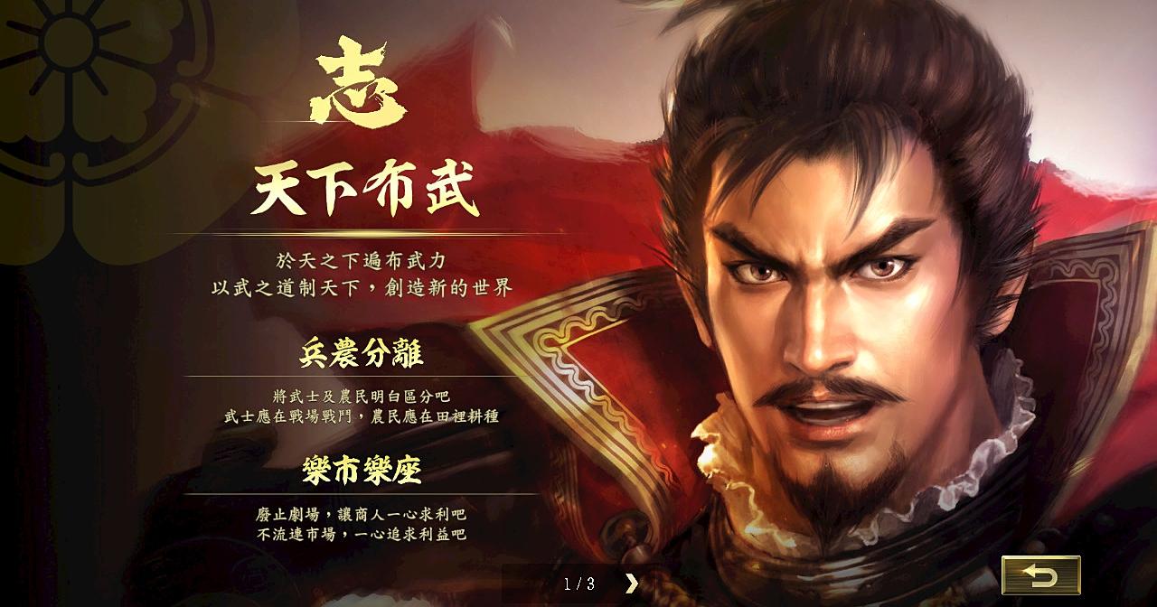 信長之野望・大志 繁體中文版上市並同步釋出中文更新檔
