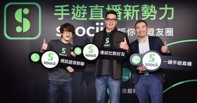 全新手遊直播平台 Soocii 上線了,一鍵直播搭配語音群聊,人人都是實況主