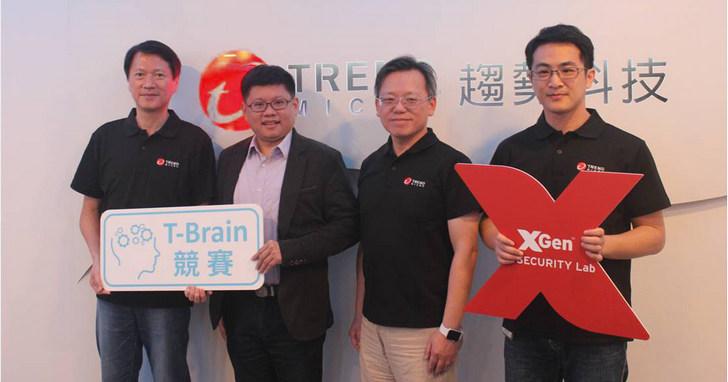 迎戰AI世代!趨勢科技打造T-Brain競賽、XGen Security Lab真實數據培育人才