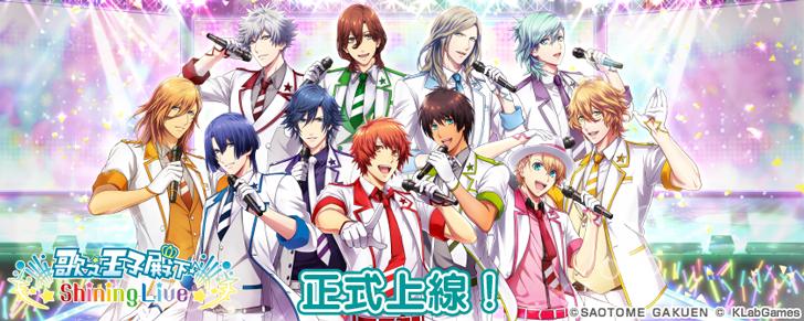 《歌之☆王子殿下♪ Shining Live》國際版正式上線!