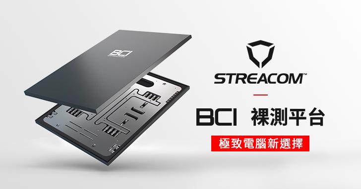2018 極致電腦新選擇,荷蘭品牌 Streacom 零噪音機殼與玩家必備裸測架