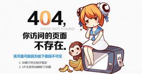 曾是中國最大動漫網站「A站」Acfun 已無法打開,官方小編哭稱:「我想再活五百年!」