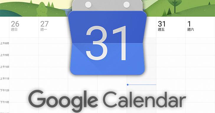 【活用Google日曆建立行程的技巧】善用目標功能,讓Google日曆自動安排每週規律行程