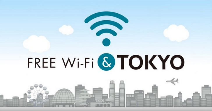 東京都Free Wi-Fi服務,打造旅客遊日便利上綱環境