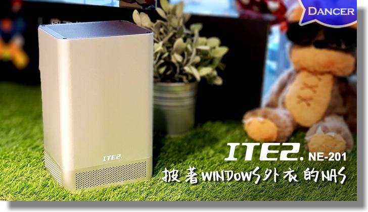 【詮力科技】ITE2 NE-201開箱測試~披著Windows外衣的NAS