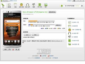 豌豆莢手機精靈,超實用 Android 大總管