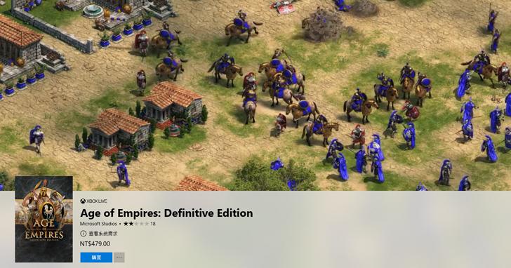 失望!《世紀帝國:決定版》正式上架推出售價台幣479元,但因閃退問題網友狂給一星評價