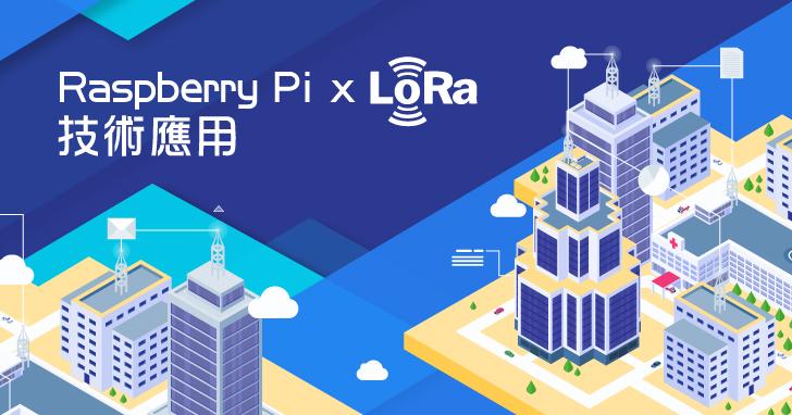 【課程】Raspberry Pi 3+LoRa網路實作,解碼LoRa、建立LoRa匣道器、串連物聯網雲端,一天搞定