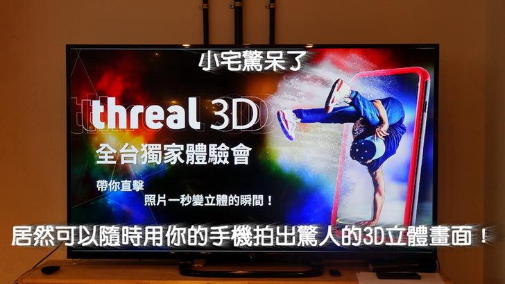 小宅驚呆了,居然可以隨時用你的手機拍出驚人的3D立體畫面—threal 3D拍照手機殼體驗會。