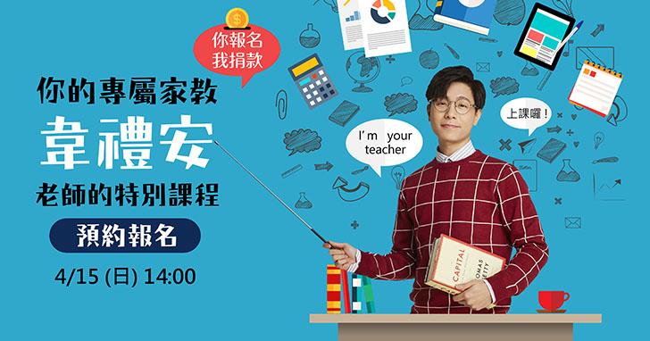 線上英語教學品牌 ETALKING 邀請韋禮安擔綱首任代言人