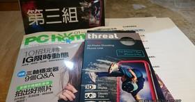 【體驗心得】特亞科技「Threal」3D 全台獨家體驗會