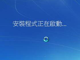 救命!我的Windows 7怎麼安裝這麼慢?