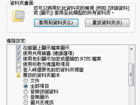 讓Windows 7資料夾排列樣式別再亂跑:ResetExplorer