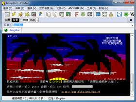 解開封印,讓Windows 7也能用telent上BBS