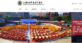 來自上海的「自嗨版」金氏紀錄,輕鬆圓你「世界記錄」夢