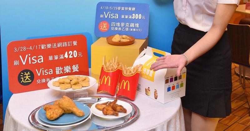 麥當勞也能用手機付帳! Apple Pay、Samsung Pay 或是 Android Pay 通通能用、還能歡樂送點餐