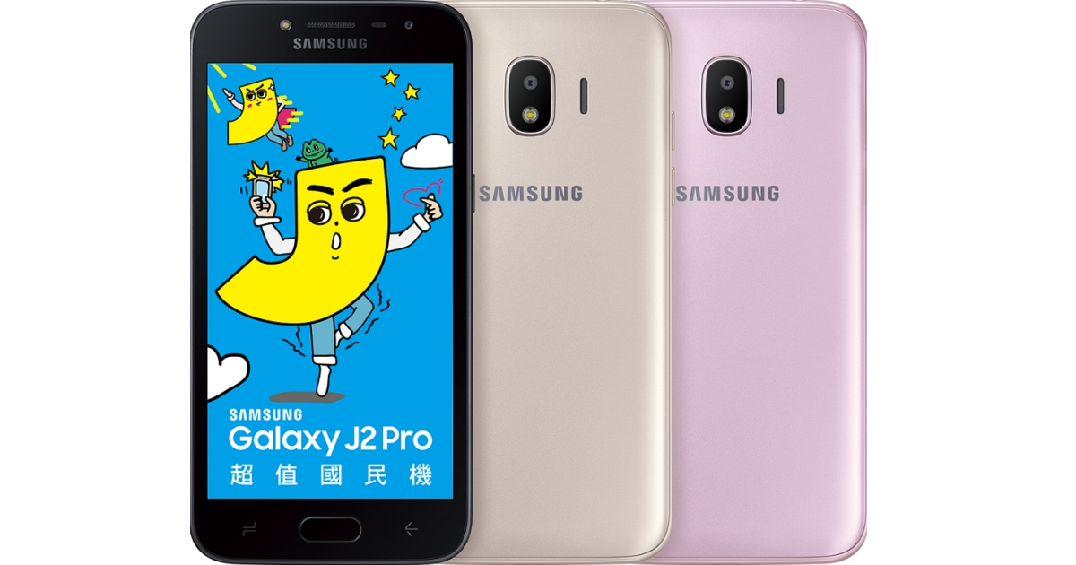 四千元有找!三星 Galaxy J2 Pro 發表平價新手機