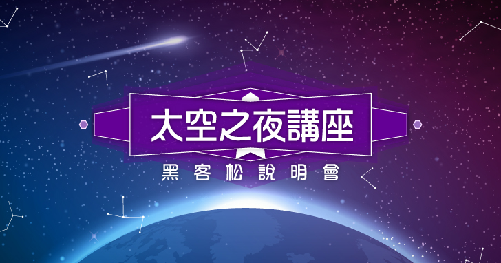 【講座】4/17 免費太空講座暨太空創新黑客松競賽說明會!衛星資料蒐集、前進太空基地,帶你了解台灣太空計畫!