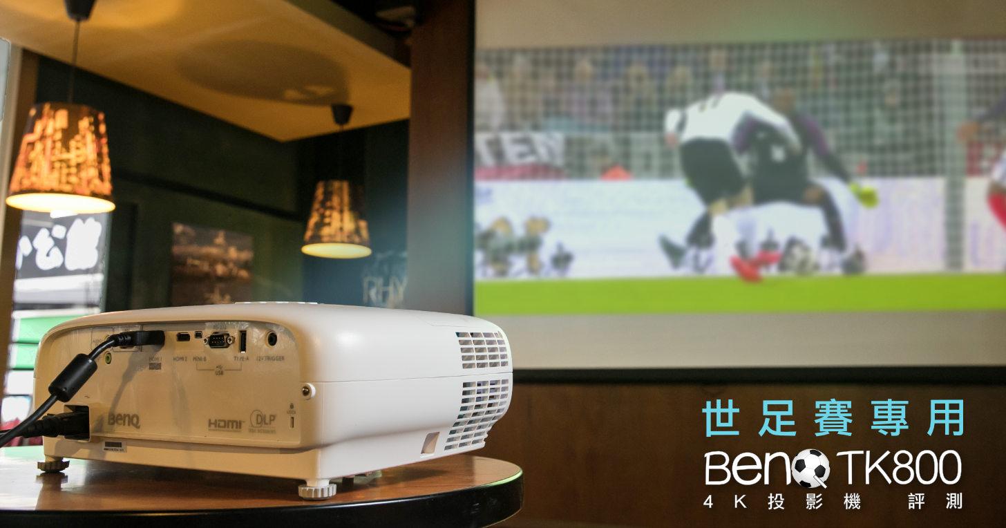 BenQ TK800 高亮三坪機評測:3000 流明加上4K HDR,特調的運動模式讓球賽更精彩