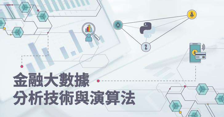 【課程】金融大數據分析技術與演算法實戰,用 Python + 機器學習技術,分析房價、股價、匯率數據及預測趨勢