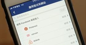 擔心你的個資被搜刮?教你如何批次刪除 Facebook 授權的應用程式